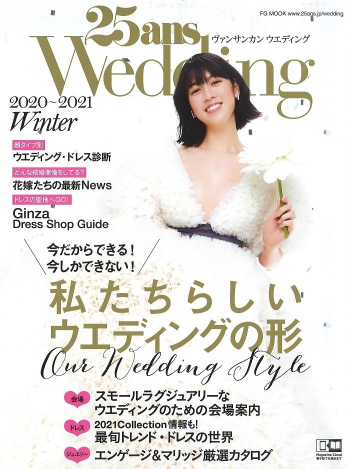 2020年12月7日25ansウエディング 2020 冬号発売|ブライダルブルームの純日本製ビスチェ掲載