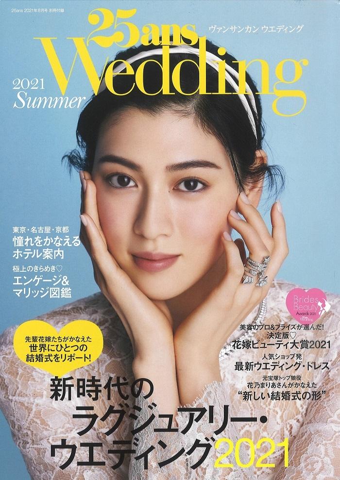 2021年6月28日発売 25ANSウエディング別冊付録純日本製ブライダルブルームの一番人気ビスチェ