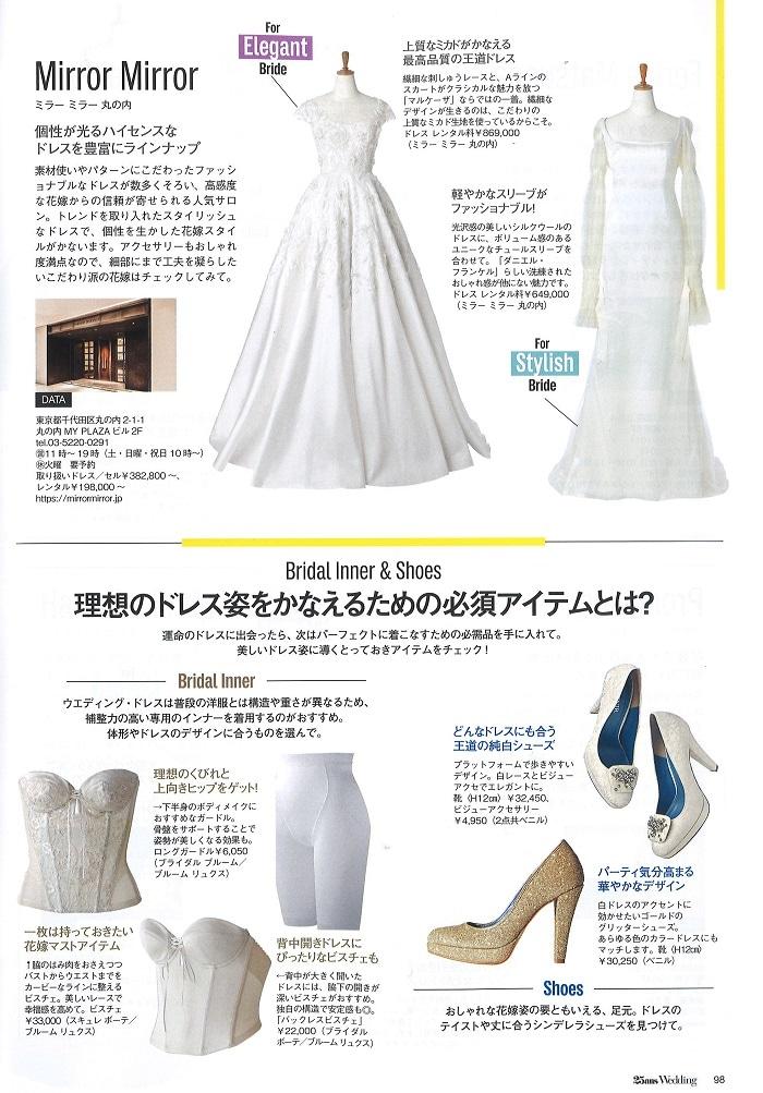 2021年6月28日発売ヴァンサンカン女性誌8月号にウエディングドレス専用インナーのブライダルブルーム掲載
