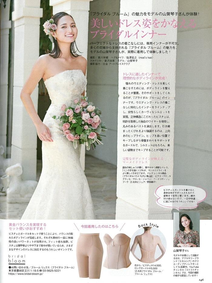 モデルの山賀琴子さんがシンプルビスチェを着用