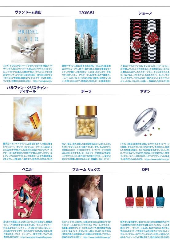 25ansウエディング 大人婚 vol.3