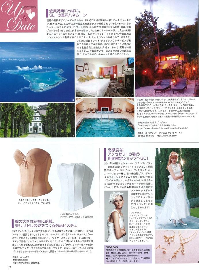 25ansウエディング 2012春 ふくよかなお胸の花嫁様の為のブライダルインナー