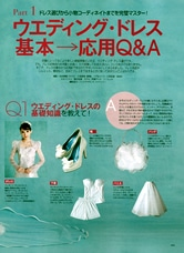 25ans結婚準備スタート 2012春 ウェディングドレスの基本応用