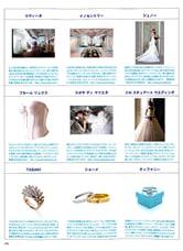 25ansウェディング 結婚準備スタート2012秋 商品紹介記事