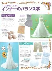25ansウェディング 結婚準備スタート2012秋 花嫁支援パーフェクトガイド