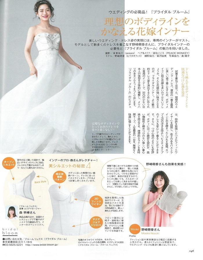 bridalbloomのビスチェをモデルの野崎萌香さんが着用