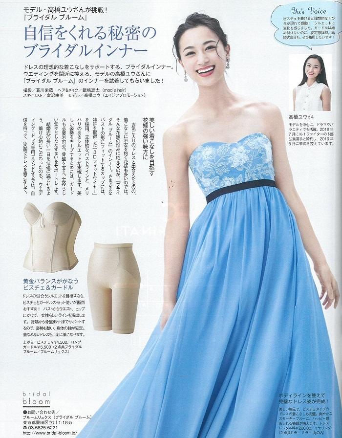 モデルの高橋ユウさんがシンプルビスチェを着用