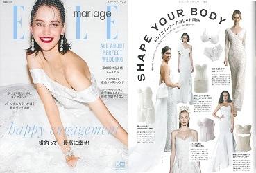2018年12月発売エル・マリアージュno.34