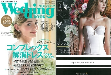 7月22日発売ウェディングブックNo.60