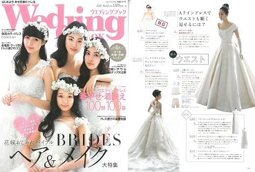 2018年4月発売Wedding BOOK No.62