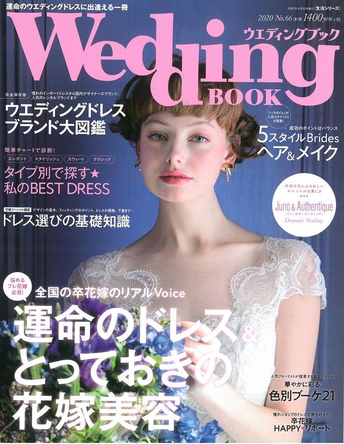 2020年4月15日発売Wedding Book No.66に純日本製のシンプルビスチェ掲載 |ブライダルブルームの一番人気ビスチェ