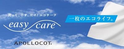 イージーケア(easy care)
