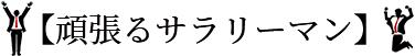 【頑張るサラリーマン】