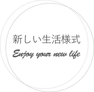 新しい生活様式