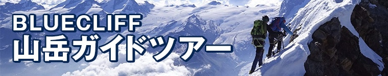 山岳ガイドツアー