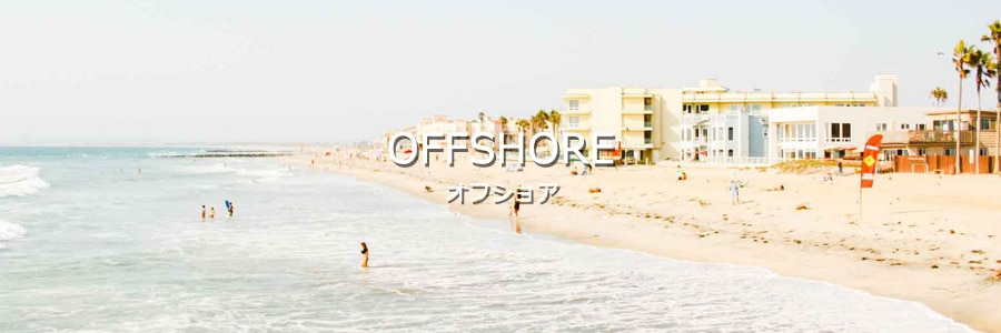OFFSHORE(オフショア)イメージ画像