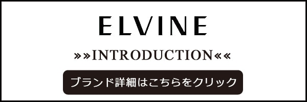 ELVINE(エルバイン) INTRODUCTION