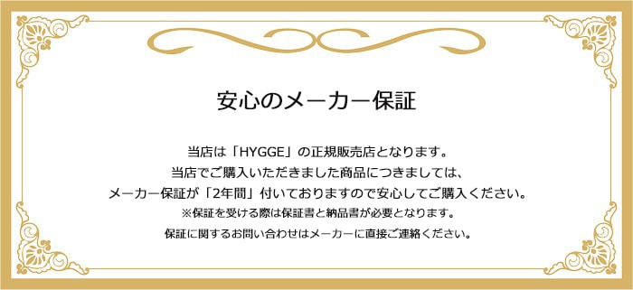 HYGGEメーカー保証