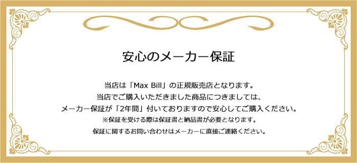 Max Billメーカー保証