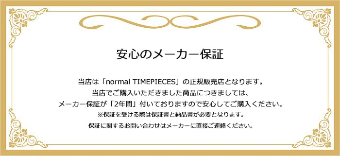 normal TIMEPIECESメーカー保証
