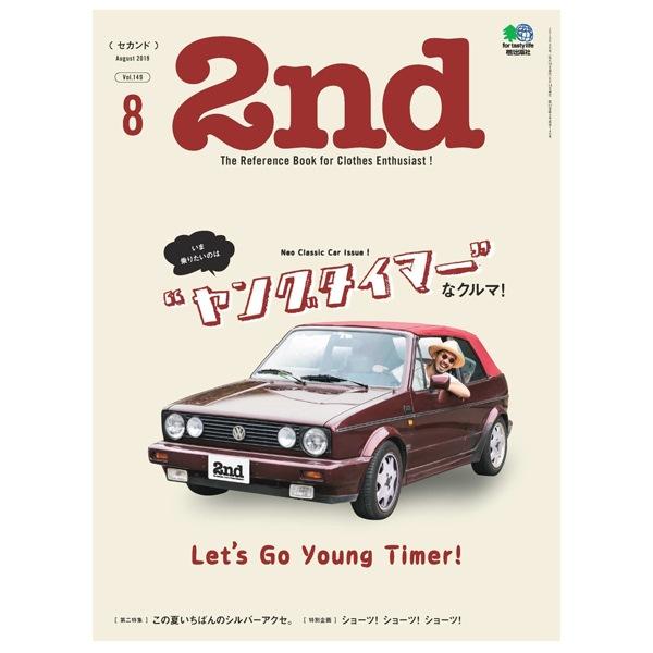 雑誌2nd(セカンド)最新号(8月号)