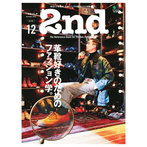 雑誌2nd(セカンド)12月号