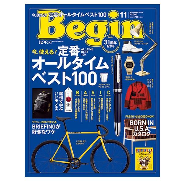雑誌Begin(ビギン)11月号
