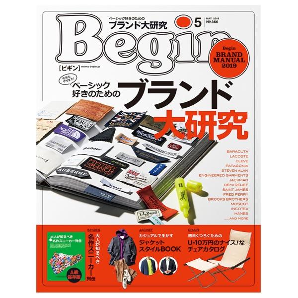 雑誌Begin(ビギン)5月号