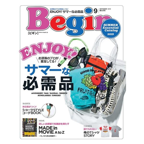 雑誌Begin(ビギン)最新号(9月号)