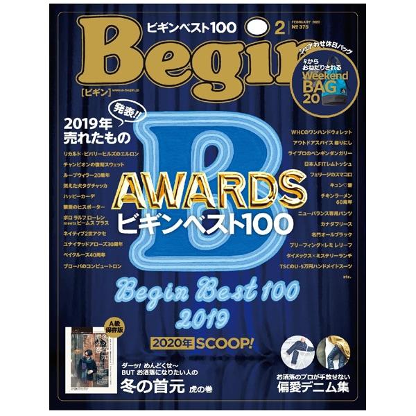 雑誌Begin(ビギン)2月号