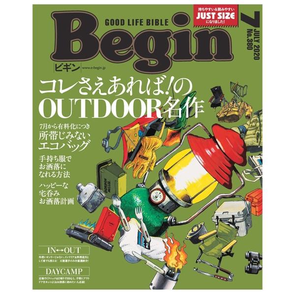 雑誌Begin(ビギン)7月号