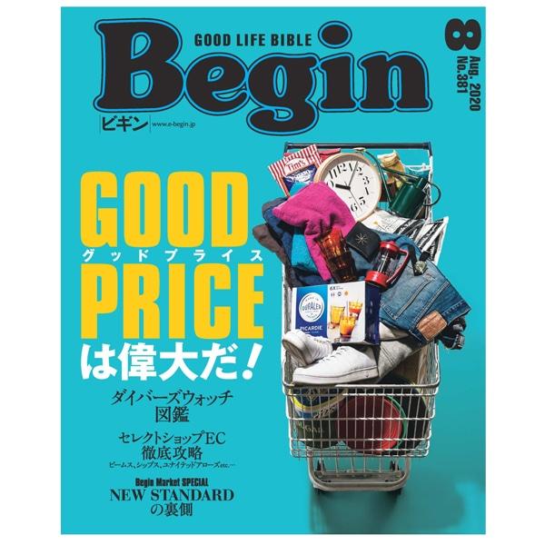 雑誌Begin(ビギン)8月号