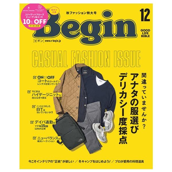 雑誌Begin(ビギン)最新号(12月号)