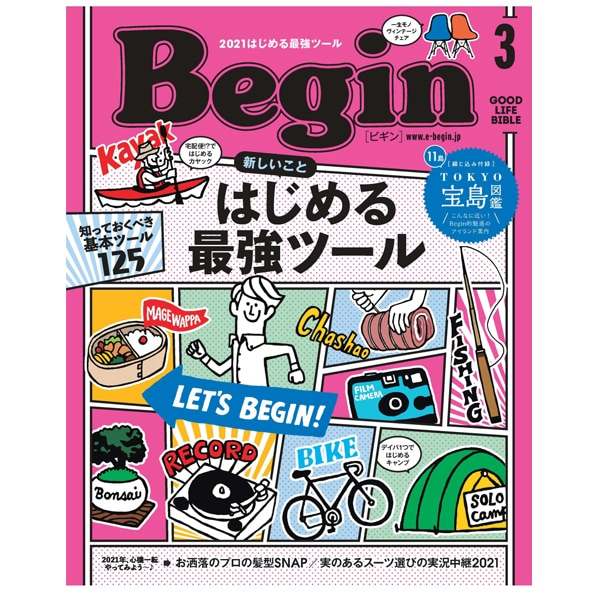 雑誌Begin(ビギン)最新号(3月号)