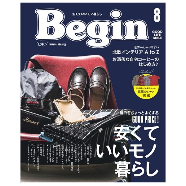 雑誌Begin(ビギン)最新号(8月号)