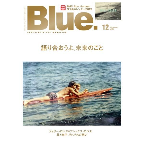 雑誌Blue(ブルー)最新号(12月号)