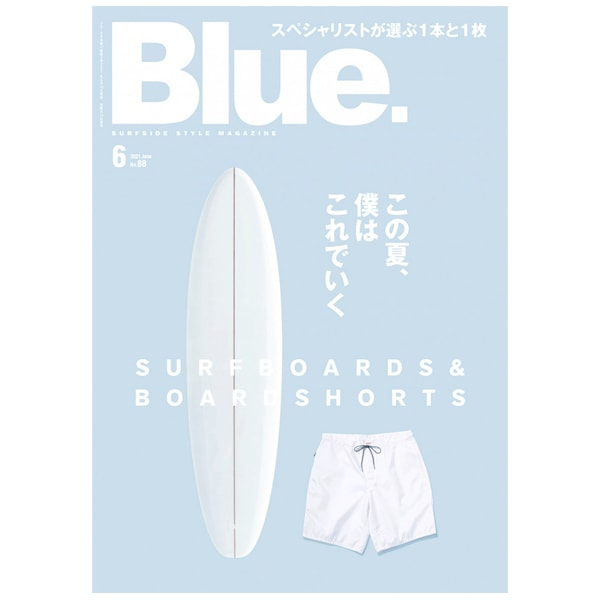 雑誌Blue.(ブルー)最新号(6月号)