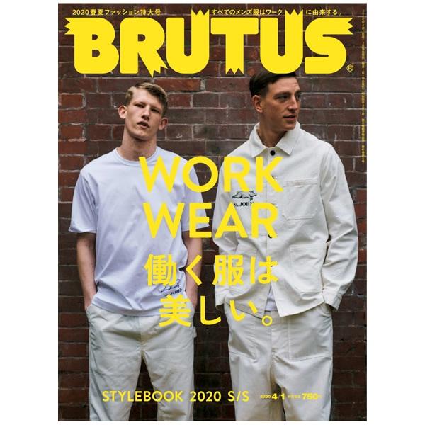 雑誌BRUTUS(ブルータス)4月号