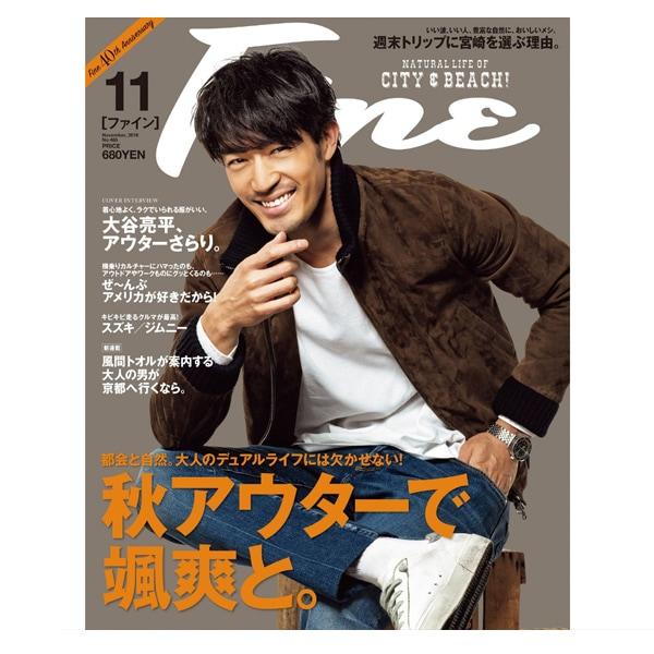 雑誌Fine(ファイン)11月号