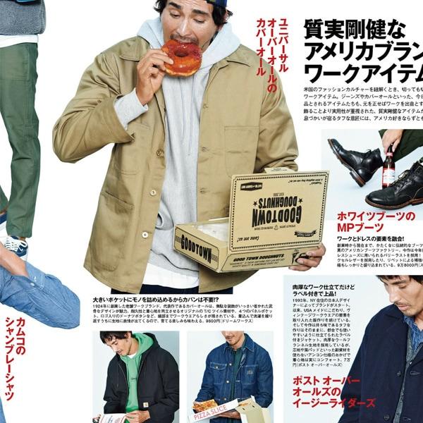 雑誌Fine(ファイン)11月号掲載商品