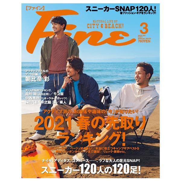 雑誌Fine(ファイン)最新号(3月号)