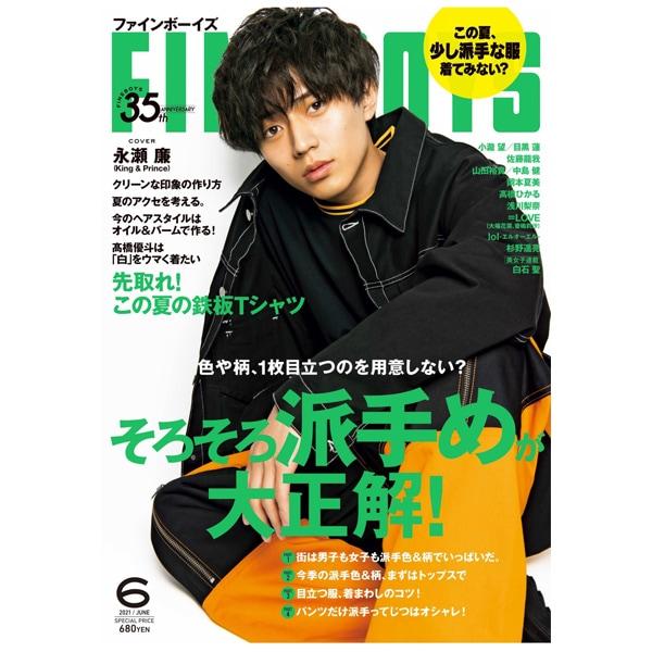 雑誌FINE BOYS(ファインボーイズ)最新号(6月号)