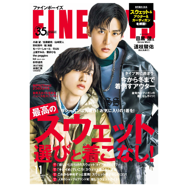 雑誌FINEBOYS(ファインボーイズ)11月号