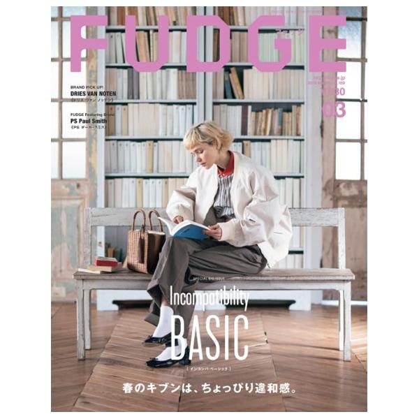雑誌FUDGE(ファッジ)3月号