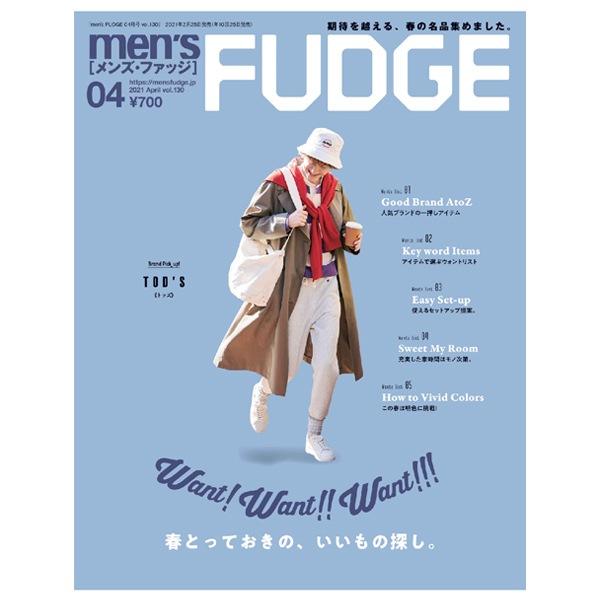 雑誌men's FUDGE(メンズ・ファッジ)最新号(4月号)