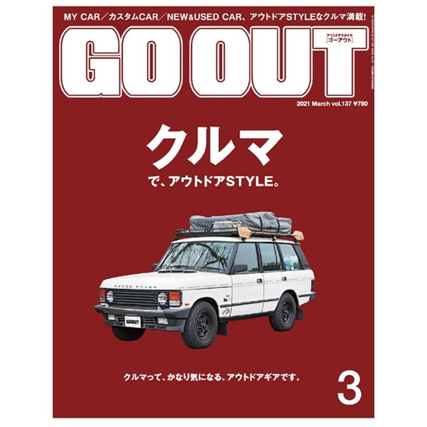 雑誌GO OUT(ゴーアウト)最新号(3月号)