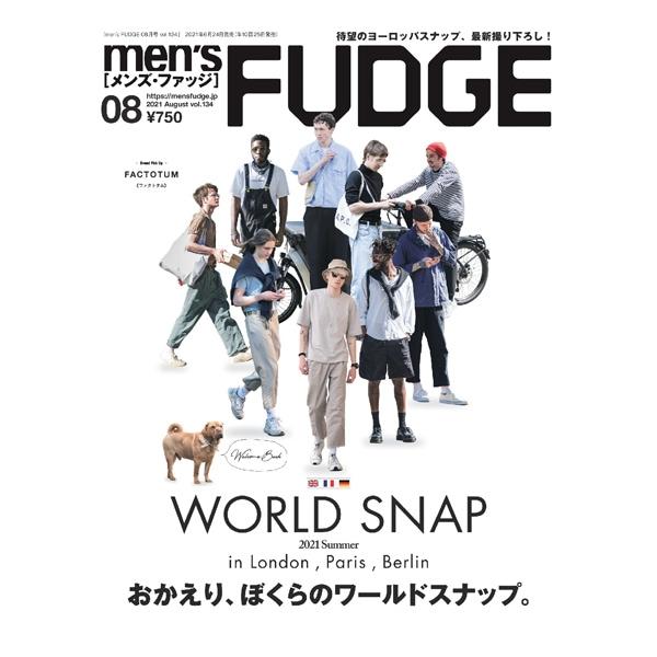 雑誌men's FUDGE(メンズ・ファッジ)最新号(8月号)