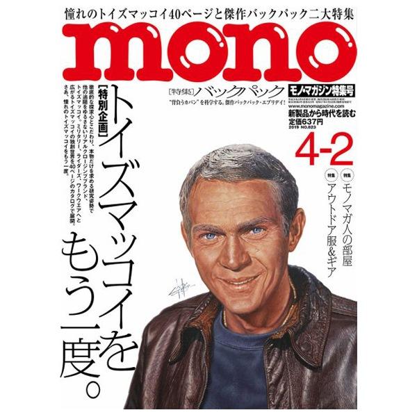 雑誌mono magazine(モノマガジン)4-2号