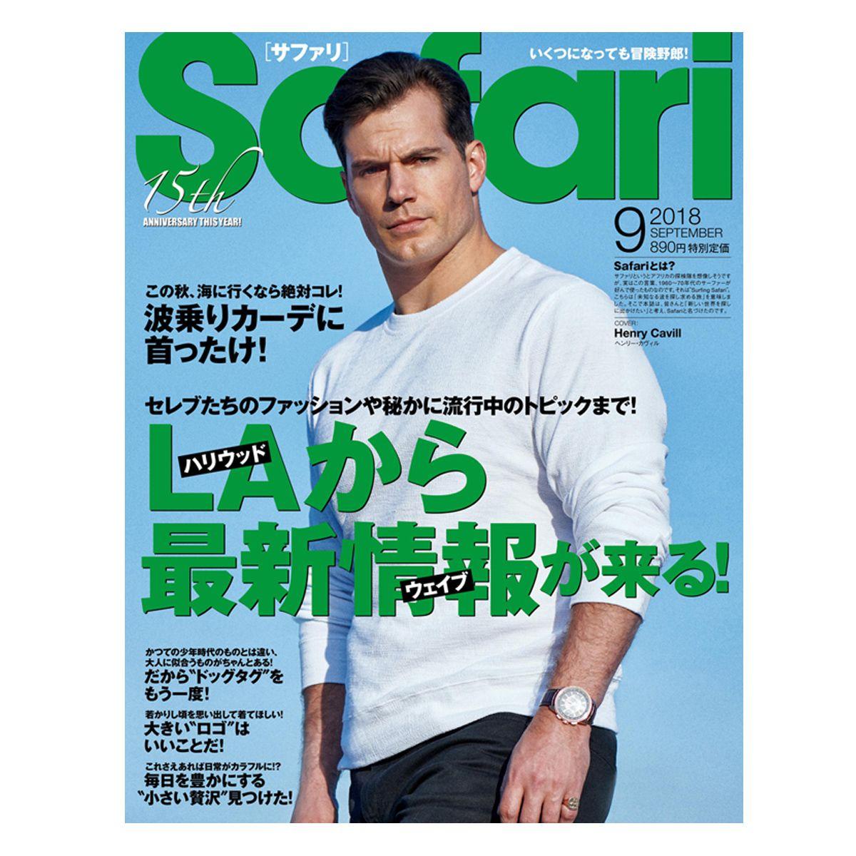 雑誌Safari(サファリ)9月号