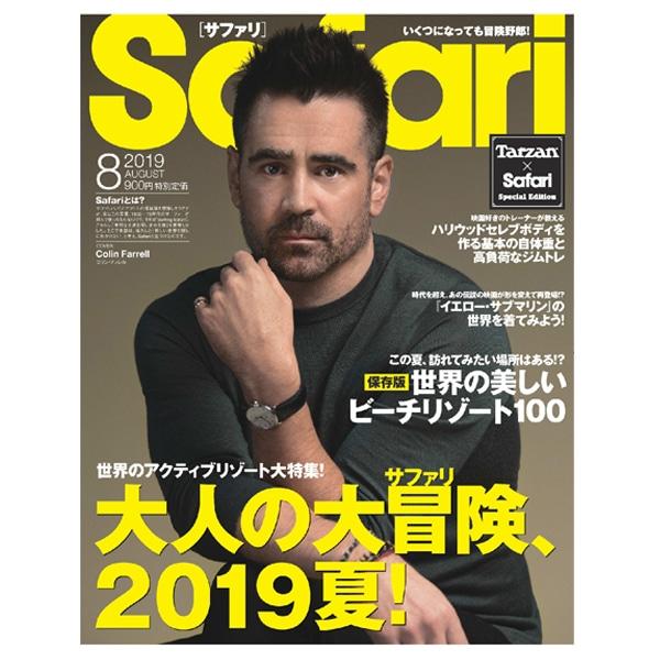 雑誌Safari(サファリ)6月号